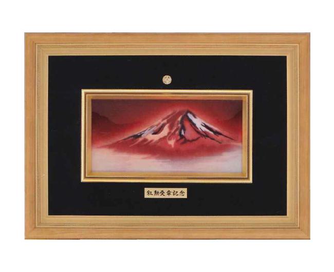 七宝額 赤富士