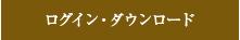 ログイン・ダウンロード