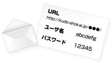返信メールの受信