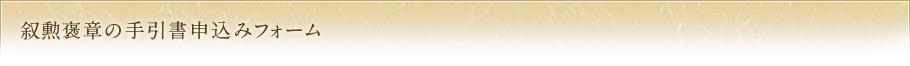 叙勲褒章の手引書申込みフォーム
